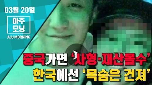 [영상] '마약혐의' 버닝썬 애나, 중국 '사형·재산몰수' vs 한국 '목숨은 건져' [아주모닝]