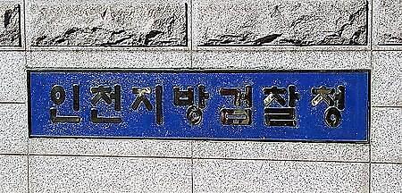 인천지검 부장검사,조사과정 막말로 물의 일자 사직서 제출