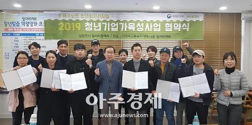 [남양주] 청년 93명 채용…일자리사업 16억 지원