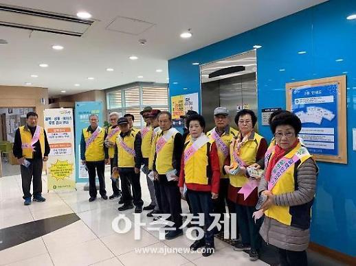 의왕시 어르신 대상 결핵예방 캠페인 펼쳐