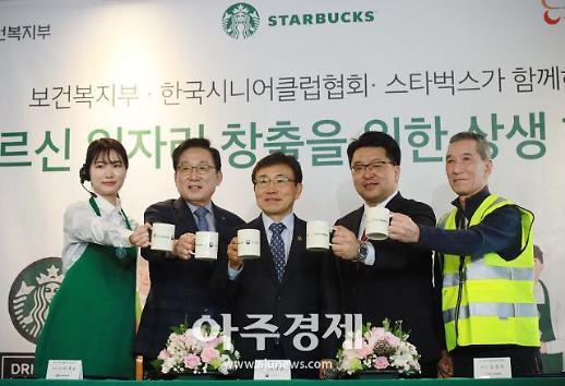 [포토] 스타벅스 어르신 일자리 창출 상생 협약