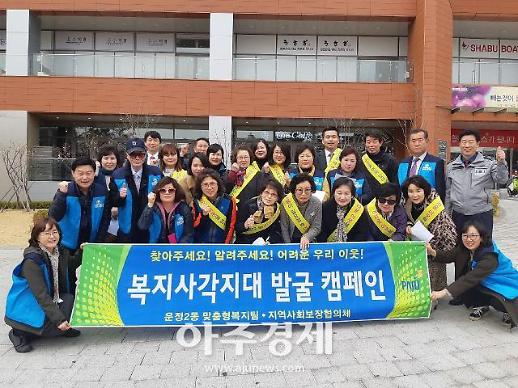 파주시 운정2동 명예사회복지공무원,  복지사각지대 발굴 캠페인 실시