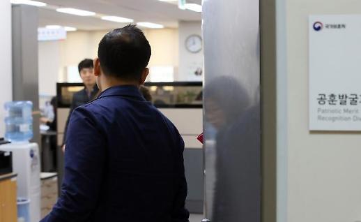 검찰, 국가보훈처 압수수색...손혜원 부친 유공자 선정 의혹 수사