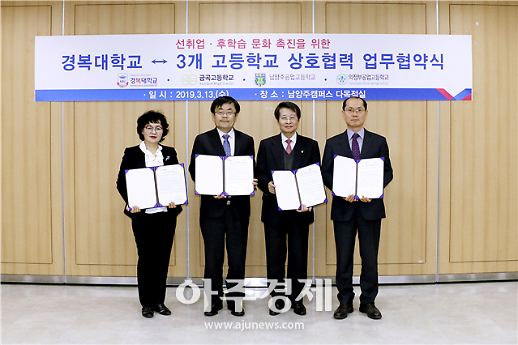 [남양주] 경복대, 선행학습경험인증(RPL) 업무협약