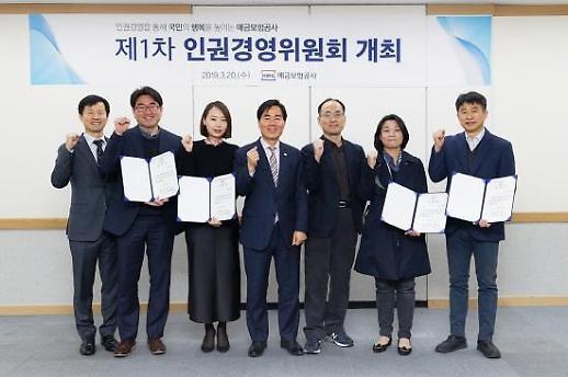 예금보험공사, 인권경영위원회 발족