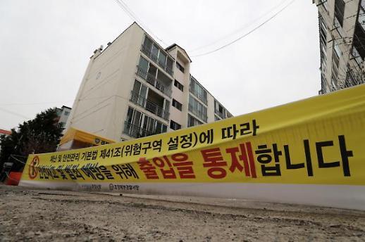 [포토] 포항 지진의 원인은 지열 발전