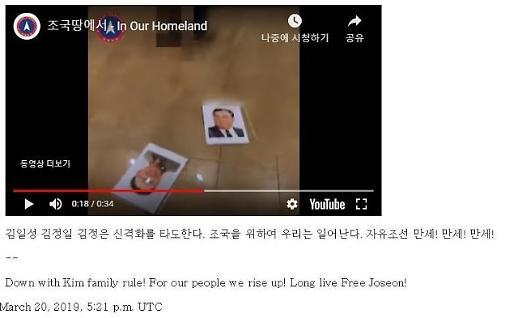 김한솔 구출 反北단체, 김일성·김정일 초상화 훼손…신격화 타도