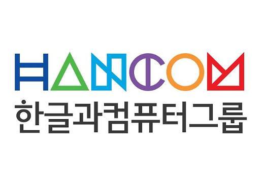 한컴, 서울에 이어 전주시에 스마트시티 조성한다