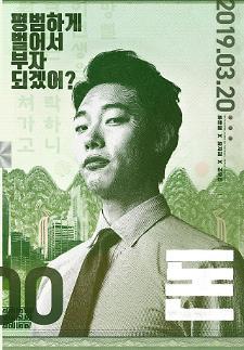 류준열 돈, 캡틴 마블 제쳤다…개봉 첫날 박스오피스 1위