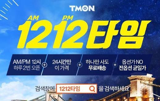 티몬1212타임 이벤트 무엇…1212원 쿠폰‧구매금 5% 적립