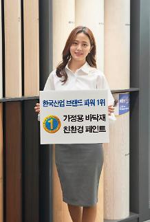 KCC, 친환경 바닥재 및 페인트 '한국산업 브랜드파워' 1위