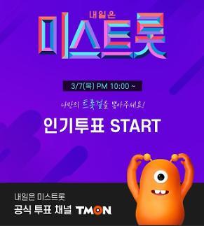 티몬, 트로트 오디션 '내일은 미스트롯' 단독 투표 채널 선정