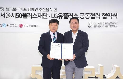 LG유플러스, 50세 이상 시니어 인생 2막 지원한다