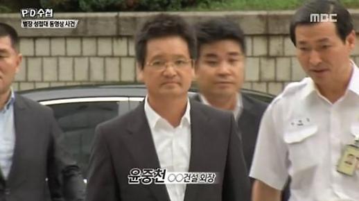검찰, '김학의 별장 성접대 의혹' 핵심 인물 윤중천 소환 조사