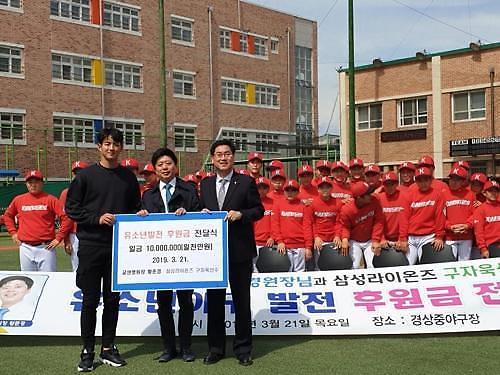 삼성 라이온즈 구자욱, 굳센병원과 함께 야구발전기금 1천만원 기부