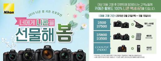 니콘이미징코리아, 봄맞이 DSLR 및 콤팩트 카메라 구매 프로모션 진행