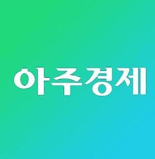 [아주경제 오늘의 뉴스 종합] 금융혁신·세제지원·재정투입으로 혁신성장 실탄 지원
