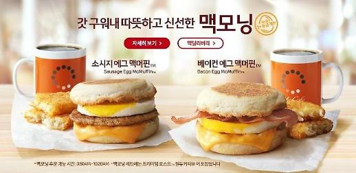 맥도날드, 22일 8시부터 에그 맥머핀 무료
