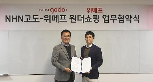 NHN고도-위메프 원더쇼핑, 온라인 쇼핑몰 사업자 지원