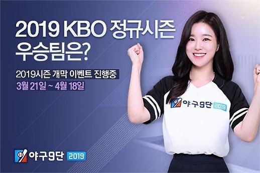 NHN엔터 야구9단, 2019 한국프로야구 개막 이벤트...시즌티켓 응모