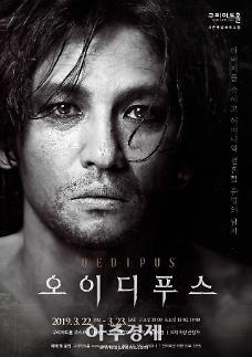 [구리] 아트홀, 비극적 운명의 왕 오이디푸스 연극