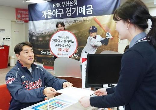 프로야구 내일 개막…야구팀 성적 따라 예·적금 금리도 쑥쑥