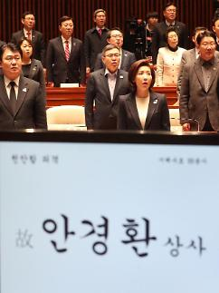 한국당, 서해교전 전사 군인 호명 추모…장관 후보자 MRI 검증 각오