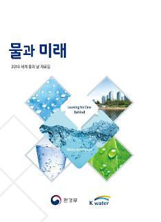 '세계 물의 날' 맞아 물 관련 자료집 발간