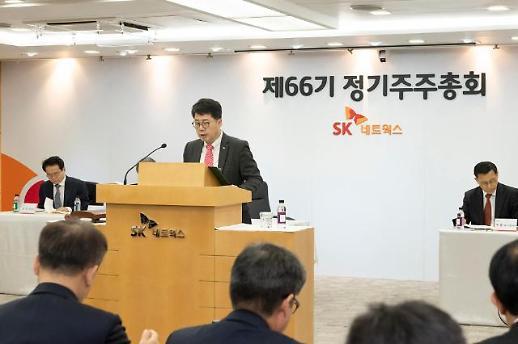 [주총] 최신원 SK네트웍스 회장, 사내이사 재선임