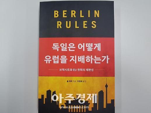 [아주책 신간]'독일은 어떻게 유럽을 지배하는가'..'증발'..'화곡'
