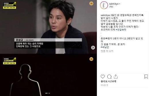 [버닝썬 게이트] 김상교씨 최초 폭행, 승리 카톡방 멤버…누구?