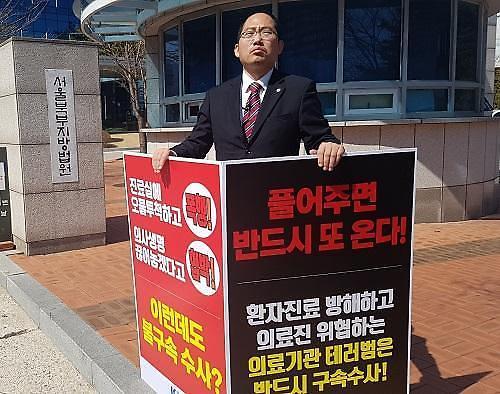"""최대집 의협 회장 """"진료실 오물테러 가해자 엄벌해야"""" 1인 시위"""