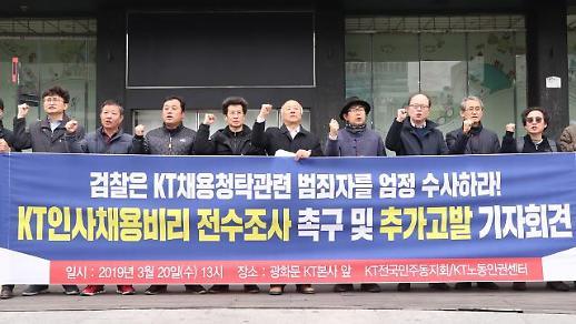 검찰, KT 김성태 딸 부정채용 이어 '쪼개기 후원' 수사 본격화