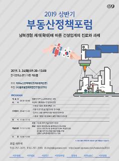 [사고] 아주경제신문, 26일 2019 상반기 부동산정책포럼 개최