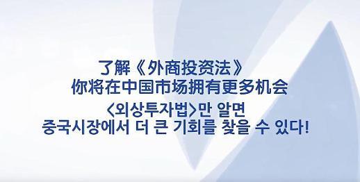 [인민화보]中 외상투자법, 알아두면 중국 시장 진출 기회된다