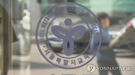 서울시교육청, 교육공무직원 기본급 2.6% 인상 합의