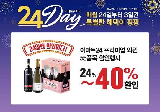 이마트24, 매월 24일마다 '와인 장터'