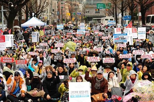 청라국제도시 주민들 청와대앞서 대규모 집회