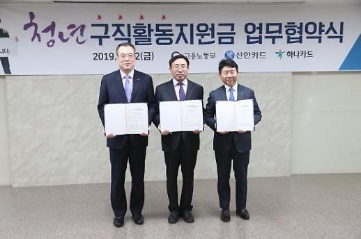 신한·하나카드, 청년구직활동 지원 체크카드 발급 시작