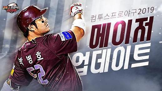2019 프로야구 시즌 개막...확 달라진 모바일 야구게임 몰려온다