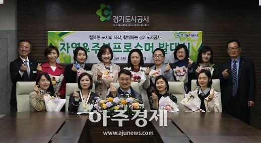 경기도시공사, 제10기 자연&주부프로슈머 발대식 개최