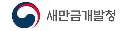 새만금개발청, 동서·남북도로 건설공사 현장 조기집행 박차