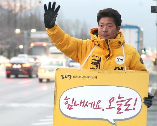정의당, 경남 창원성산 후보단일화 성공…진보-보수 1:1 구도 본격화
