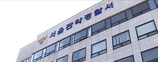 서울서 만취 상태로 흉기 난동 부린 50대 검거…경찰관 부상