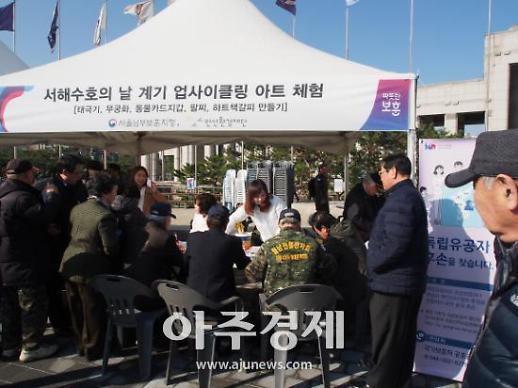 안산환경재단, 서해수호의 날 서울기념식 참여