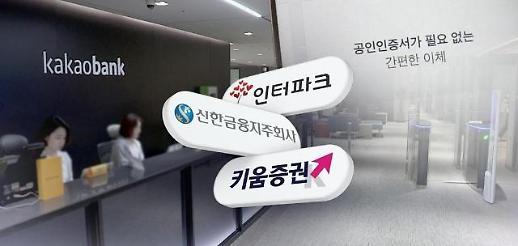 제3인터넷은행 운영권 경쟁 돌입… 키움, 토스 출사표