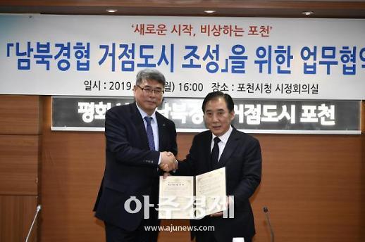 포천시, 남북경협 거점도시 조성 위해 LH와 동반 협력 약속