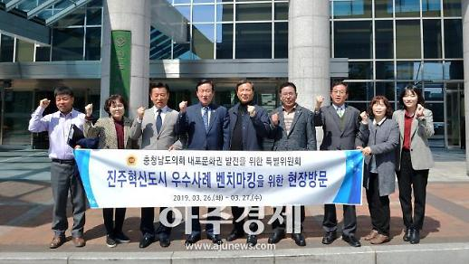 충남도의회 내포문화권발전을위한특별위원회,   진주혁신도시 방문