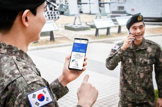 '군인 맞춤 요금' SK텔레콤, 일과후 데이터무제한 'O히어로' 출시