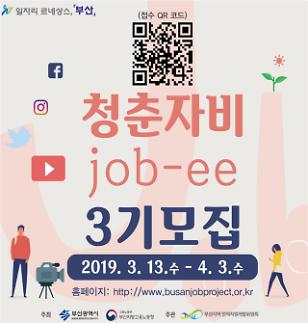 부산시, 민선7기 일자리시책 시민 체감 강화